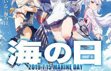 """TVアニメ『アズールレーン』:""""海の日キャンペーン""""開催決定!"""
