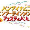 二次元と三次元を繋ぐ「マザリア」オープン!バンナムフェスにはテイルズシリーズや『アイドルマスター』シリーズ『コードギアス 反逆のルルーシュ』など登場!!