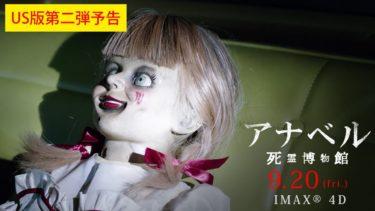 「アナベル」。呪いのモデルになった人形