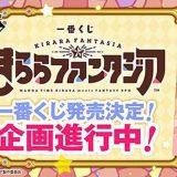『きららファンタジア』からチノフィギュアに続き一番くじも出る!「アイカツ!シリーズあそ〜と2」発売中(あおい、みおフィギュアあり)!!