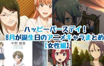 ハッピーバースデイ! 8月が誕生日のアニメキャラまとめ【女性編】