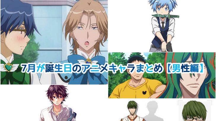 7月が誕生日のアニメキャラまとめ【男性編】