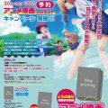 『ソウナンですか?』BD BOX予約キャンペーン実施!原作5巻のカバーイラストも公開!!『まちカドまぞく』からは「F3キャンバスアート」登場!?