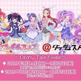 9月『プリティーオールフレンズ』「ドリームショップin OIOI」「ダッシュストア~Fairy Tale Code~」開催!『アイカツオンパレード』データカードダス1弾キービジュアルを公開!!