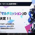 『ガンダムブレイカーモバイル』新モード「マルチミッション」を東京ゲームショウ2019で試遊しよう!「機動戦士ガンダム00 タロットカードブック」もチェック!!
