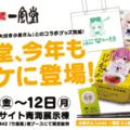 一風堂、今年も「ラーメン大好き小泉さん」とコラボし、夏のコミケ96に登場