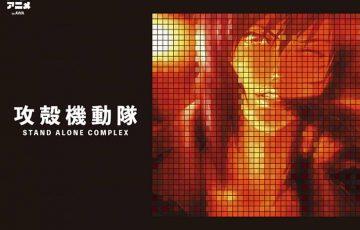 『攻殻機動隊 STAND ALONE COMPLEX(S.A.C.)』シリーズ関連楽曲を一挙配信解禁!