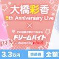 声優、歌手として大活躍中!大橋彩香の5thアニバーサリーライブをサポートできるアルバイトを大募集!