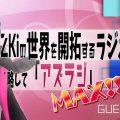 「STEINS;GATE」「ひぐらしのなく頃に」等のアニメ&ゲームソングで知られる「彩音」が、VTuber「AZKi」の「アズラジ」MAX !!ゲストに決定!会場限定でコラボライブも決定!