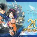フジゲームス、『アルカ・ラスト 終わる世界と歌姫の果実』、20万ダウンロードキャンペーンを8月21日より開催!