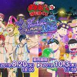 TVアニメ『おそ松さん』6つ子たち&F6の描き下ろしイラストを使用した限定グッズが当たる!『おそ松さんのWEBくじ第5弾 Twinkle Summer Night』販売開始!