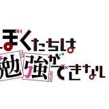 アニメ「ぼくたちは勉強ができない」第二期のPVが公開!