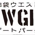 石田衣良「池袋ウエストゲートパーク」TVアニメ化決定!ドラマ化もした本作を動画工房がアニメに
