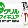 鉄道事業者 5 社とのコラボグッズ 「駅メモ!アクリルフィギュア」の販売予定!