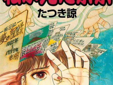 あの大震災を予言した話題の本「私が見た未来」