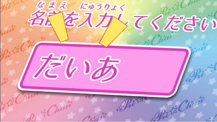 『 キラッとプリ☆チャン 』第76話「キラにちは! だいあとだいあが出会った日、だもん!」だいあ誕生の瞬間【感想コラム】