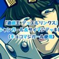 『遊戯王 デュエルリンクス』マジシャンガール&サイマジデッキレシピ(チョコマジガール使用)