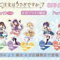 9/4ごちうさ新作プライズ「BIGクリアスタンドPart1/2」登場!OVA「~Sing For You~」店舗別特典イラストも全公開!!