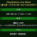 東京ゲームショウ2019『ONE PIECE 海賊無双4』『ドラゴンボール Z KAKAROT』ステージ情報をチェック!!