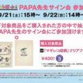 京まふ2019「ANIPLEX」ブース物販に『マギアレコード 魔法少女まどか☆マギカ外伝』『Fate/Grand Order』『ソードアート・オンライン アリシゼーション』他登場!