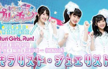 『キラッとプリ☆チャン』10月からの新主題歌を発表!『アイカツフレンズ!』にてアイドル総選挙中間結果を公開!!
