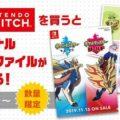 9/20『ポケモン ソード・シールド』よりクリアファイルゲットキャンペーンスタート!「Nintendo Switch Lite」を買う人は要チェック!!
