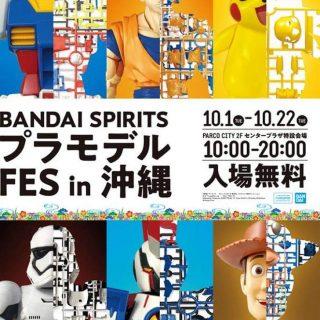 「BANDAI SPIRITSプラモデルFES in沖縄」を10/1~22に開催  イベント限定商品の販売や組立体験会を実施