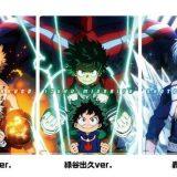 「僕のヒーローアカデミア THE MOVIE ヒーローズ:ライジング」:特典付き前売券発売決定!