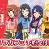 『少女☆歌劇 レヴュースタァライト -Re LIVE-』初のコラボカフェが10月11日(金)より期間限定オープン