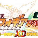 9月29日(日)21時より「戦姫絶唱シンフォギアXD UNLIMITED」の生放送を実施