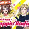 『BanG Dream! Presents ポッピンラジオ!』9月30日(月) 20時20分 スタート!