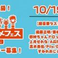 東北最大級「仙台アニメフェス」の公式レポーターを選抜!地元メディア取材やステージ出演をしてスターダムを駆け上ろう!!