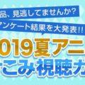 今期笑ったのは『女子高生の無駄づかい』、感動したのは『ダンまちⅡ』! 2019夏アニメの部門別ランキングを発表