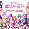 「ラピスリライツ」10月6日(日)より定期生放送番組を配信!