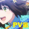 TVアニメ『神田川JET GIRLS』10月8日より放送開始!キービジュアル、第2弾PVが公開。