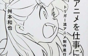 アニメを仕事に! トリガー流アニメ制作進行読本 (星海社新書) 新書 – 2014/5/23