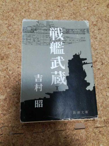 金剛たけしが軍事、歴史関連書籍をザックリ解説します①吉村昭作「戦艦武蔵」