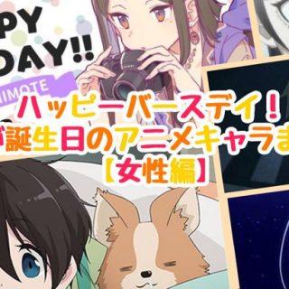 ハッピーバースデイ! 9月が誕生日のアニメキャラまとめ【女性編】