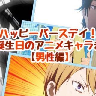 ハッピーバースデイ! 9月が誕生日のアニメキャラまとめ【男性編】