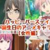 ハッピーバースデイ! 10月が誕生日のアニメキャラまとめ【女性編】