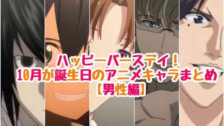 ハッピーバースデイ! 10月が誕生日のアニメキャラまとめ【男性編】