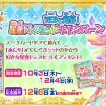 バンダイ本社が『アイカツオンパレード!』仕様に!第1弾には「STARDOM!ゆめ&みおver.」登場!!