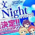 2020年「ごちうさ」のオーケストライベント&DJ Night3開催!『ラブライブ!』「Figure-riseLABO 南ことり」商品ページを公開!!