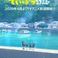 TVアニメ「放課後ていぼう日誌」2020年4月より放送!「ていぼう部」の4人が描かれたティザービジュアルも公開