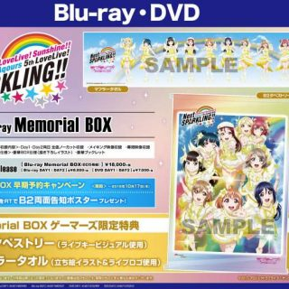 スクフェス感謝祭2019ほか通販や「ラブライブ!サンシャイン!! Aqours 5th LoveLive! ~Next SPARKLING!!~ Blu-ray Memorial BOX」店舗別特典をチェック!!