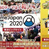 令和初!AnimeJapanのテーマは「和」! 世界最大級のアニメイベント『AnimeJapan 2020』 公式サイトがリニューアルオープン! 10月1日(火)よりブース&ステージ出展社の募集を開始!