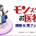 『モンスター娘のお医者さん』2020年TVアニメ化決定!ティザービジュアル、PVが公開