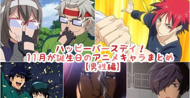 ハッピーバースデイ!11月が誕生日のアニメキャラまとめ【男性編】