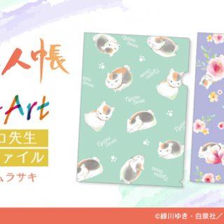 『夏目友人帳』のニャンコ先生 Ani-Art クリアファイルの受注を開始!
