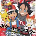 11月9日発売のアニメディア12月号、カバー&巻頭特集はアニメディアの表紙を22年ぶりに飾る『ポケットモンスター』